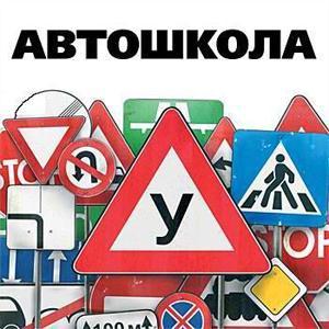 Автошколы Калинино