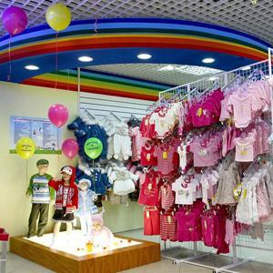 Детские магазины Калинино
