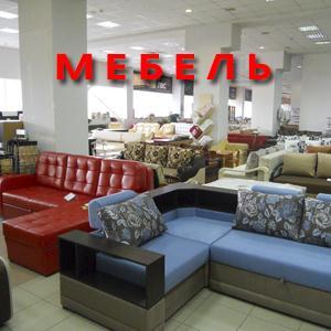 Магазины мебели Калинино