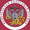 Налоговые инспекции, службы в Калинино
