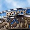 Зоопарки в Калинино
